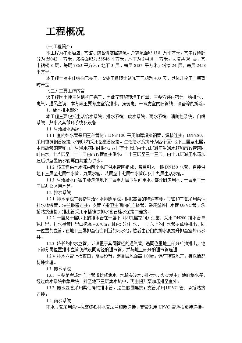芜湖市某综合楼给排水+电气安装施工组织设计方案-图二
