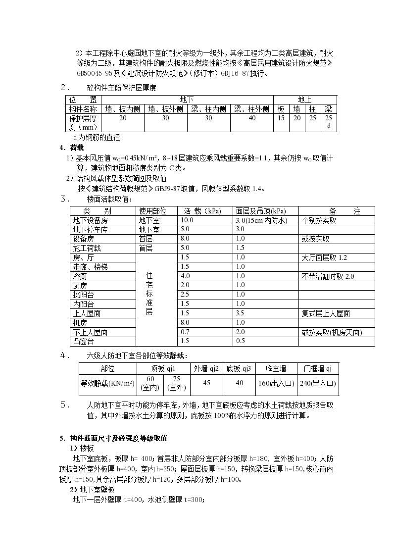 广州江东花园住宅小区结构计算书范本-图二