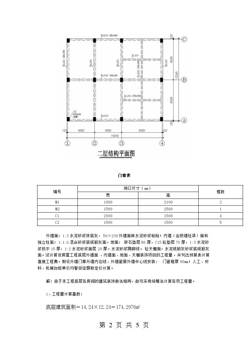 2层框架结构办公楼建筑工程量计算实例(附图)-图二