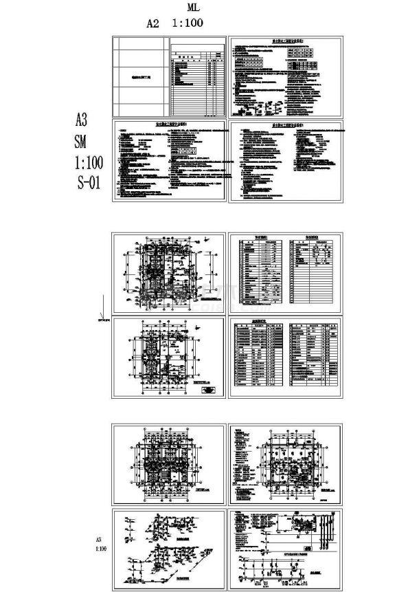 [广东]二层宿舍楼给排水施工图(餐厅、厨房)-图一