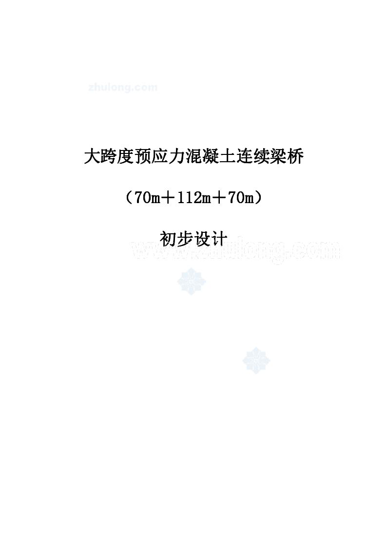双向6车道大跨度预应力混凝土连续梁桥(70m+112m+70m)初步设计计算书(224页)-图一