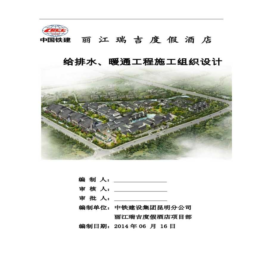 丽江瑞吉度假酒店给排水、暖通施工组织设计 总建筑面积:60726.78 m2-图一