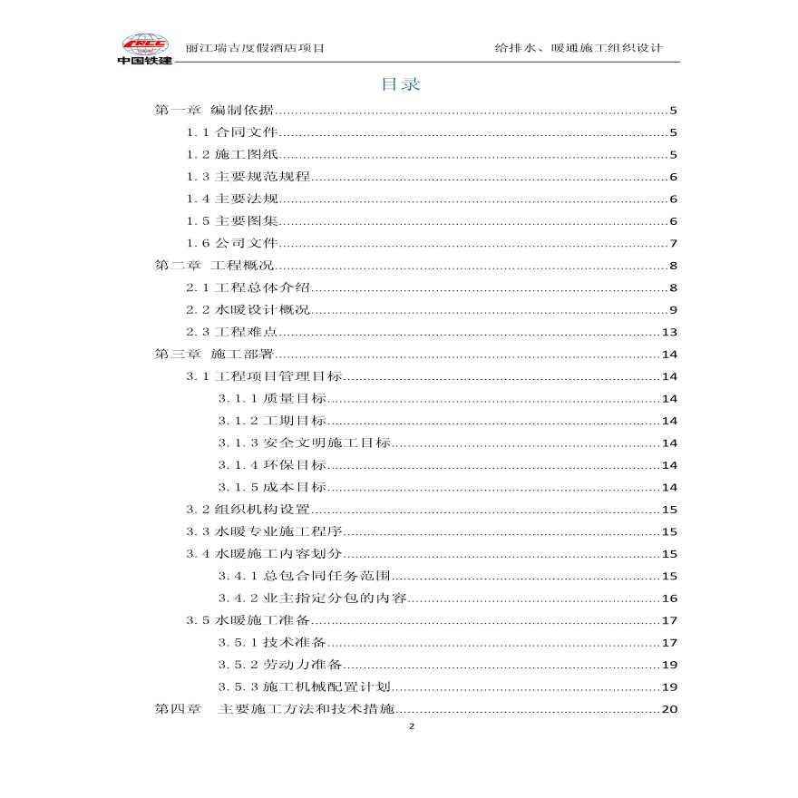 丽江瑞吉度假酒店给排水、暖通施工组织设计 总建筑面积:60726.78 m2-图二