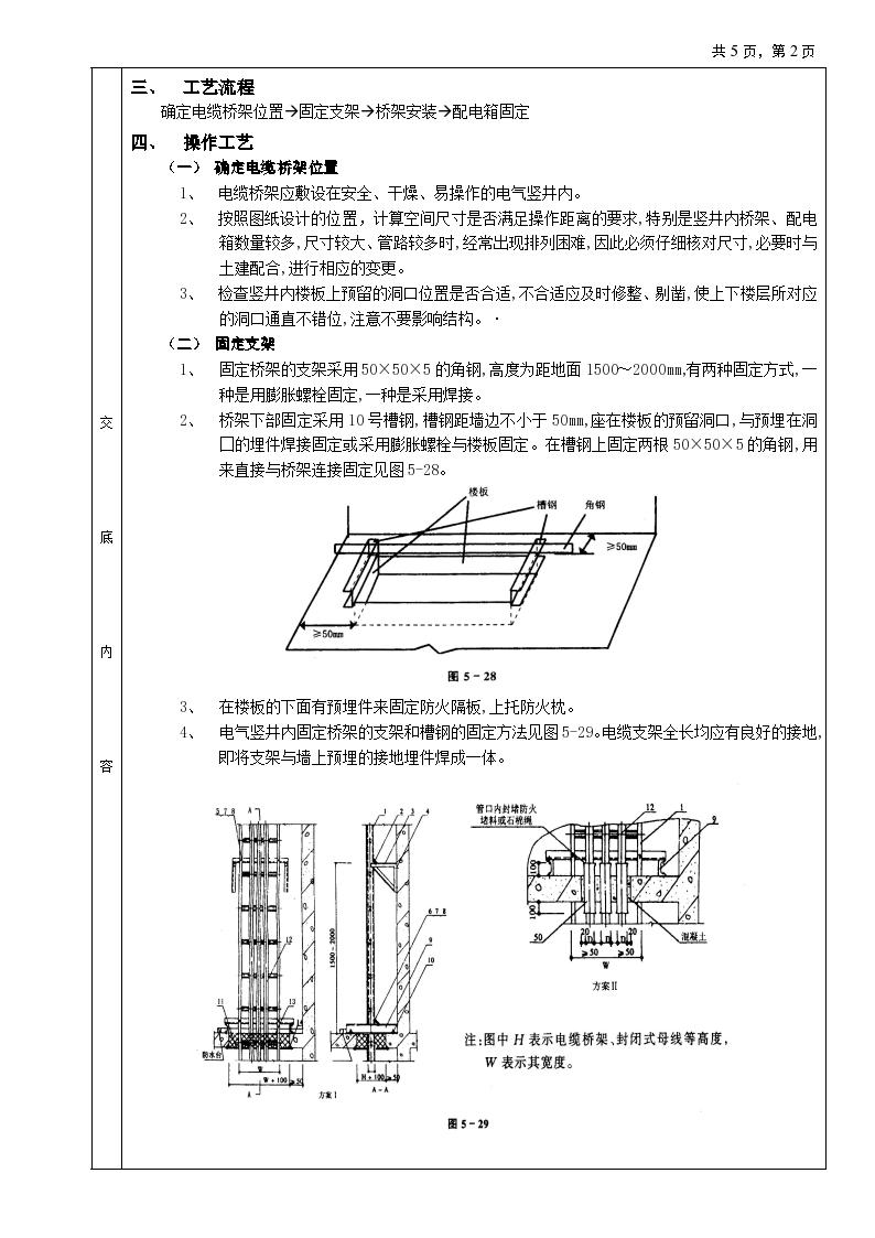 电气竖井内电缆桥架工程安全施工方法和技术交底-图二