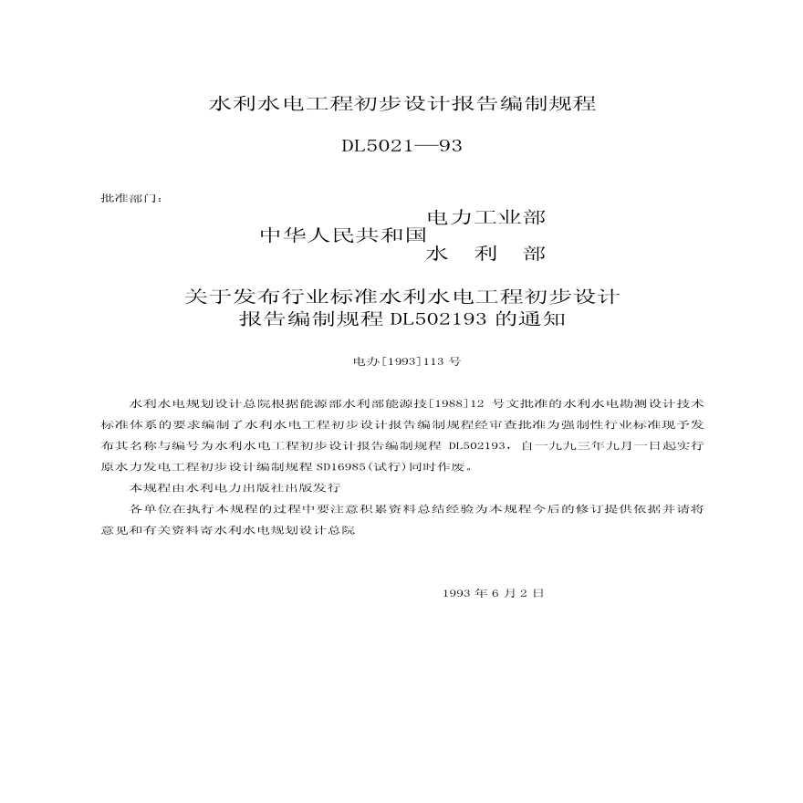 DL 5021-1993 水利水电工程初步设计报告编制规程、SL 619-2013 水利水电工程初步设计报告编制规程(扫描版)-图一