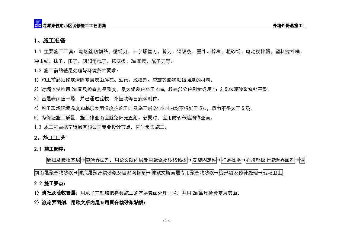 南京某大学教学楼工程外墙保温施工方案-图二