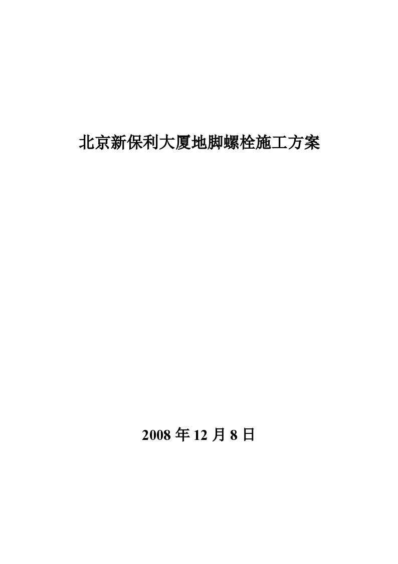北京新保利大厦建设工程地脚螺栓工程施工方案-图一