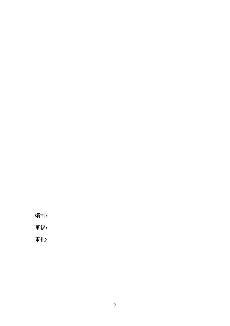 北京新保利大厦建设工程地脚螺栓工程施工方案-图二