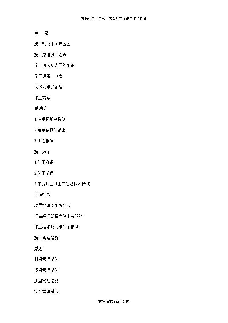 汉中南郑区某干部学校过度食堂工程施工组织设计方案-图一
