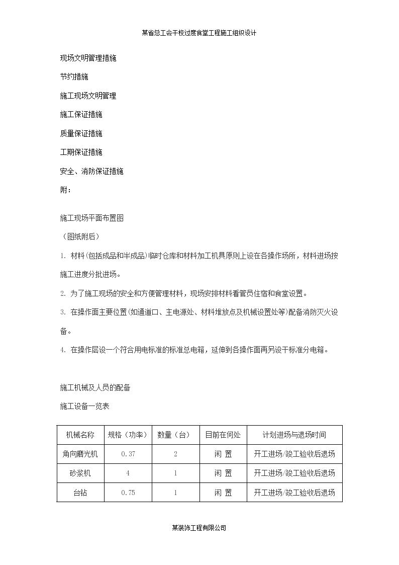 汉中南郑区某干部学校过度食堂工程施工组织设计方案-图二