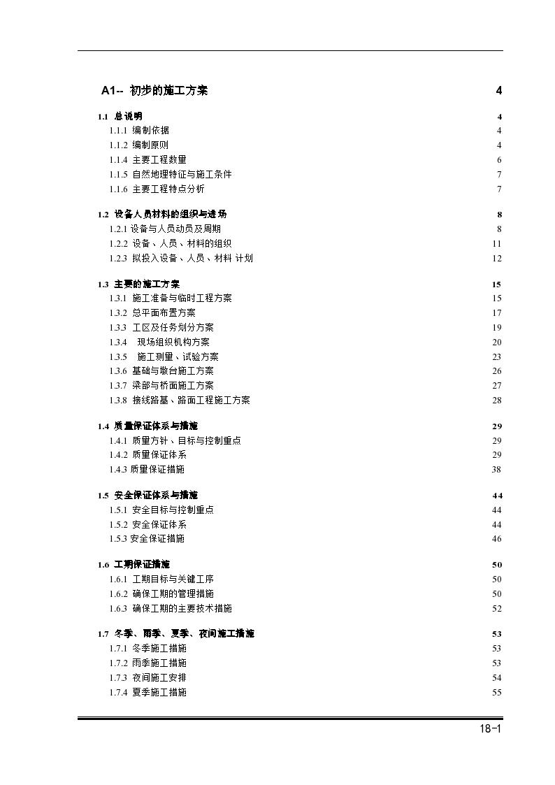北京东三环某立交工程施工组织设计方案-图一