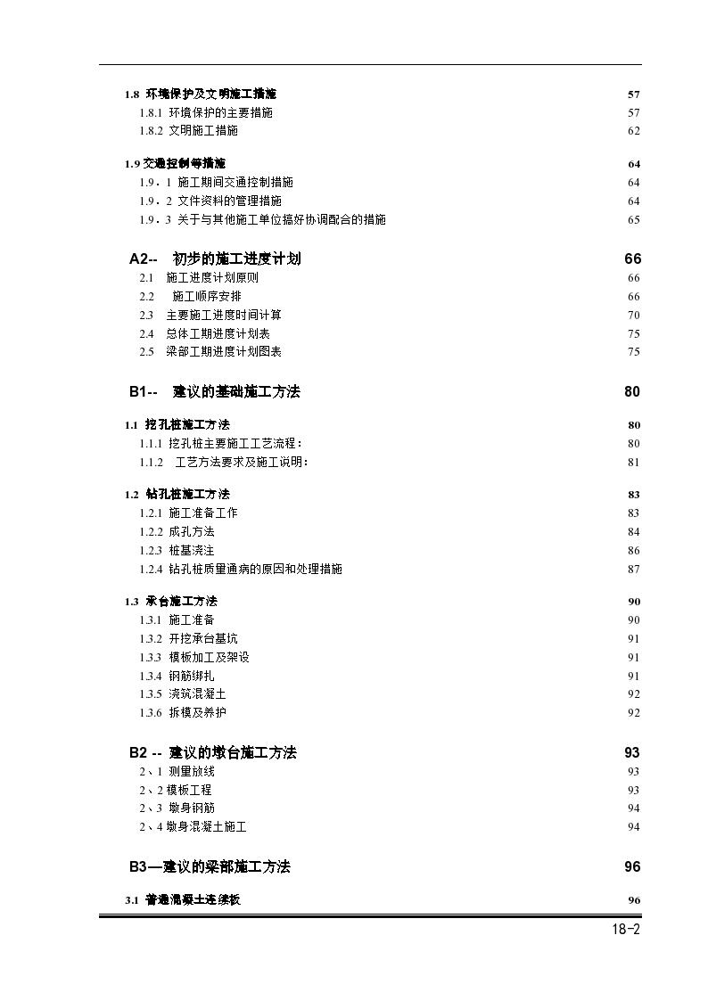 北京东三环某立交工程施工组织设计方案-图二