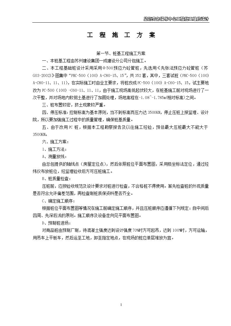 杭州某高档休闲娱乐中心工程施工组织设计方案-图一