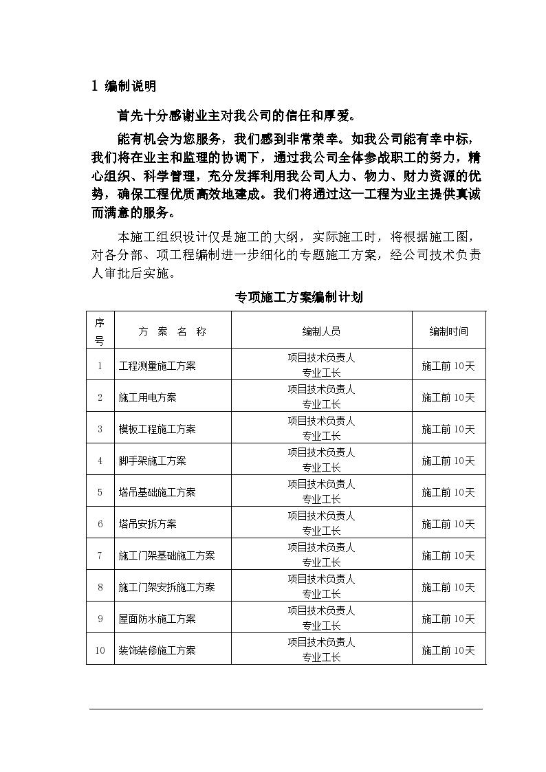 深圳塞纳河畔小区住宅楼工程施工组织设计方案-图一