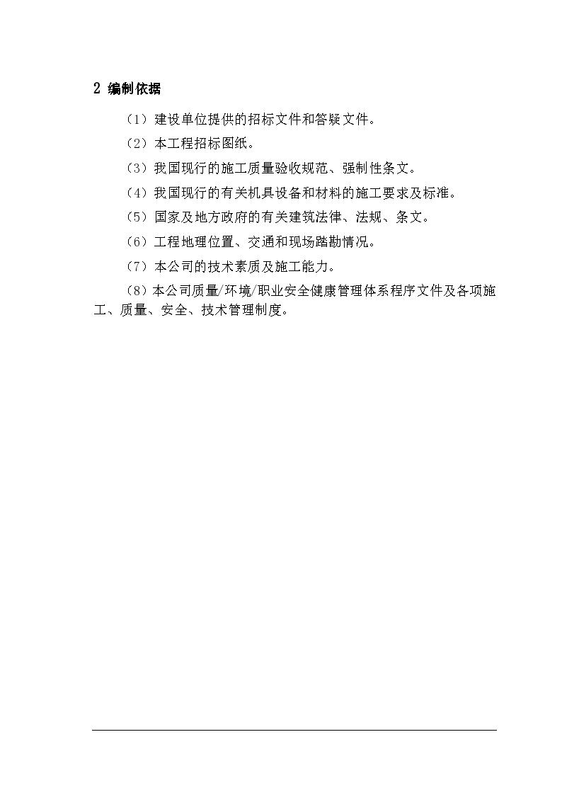 深圳塞纳河畔小区住宅楼工程施工组织设计方案-图二