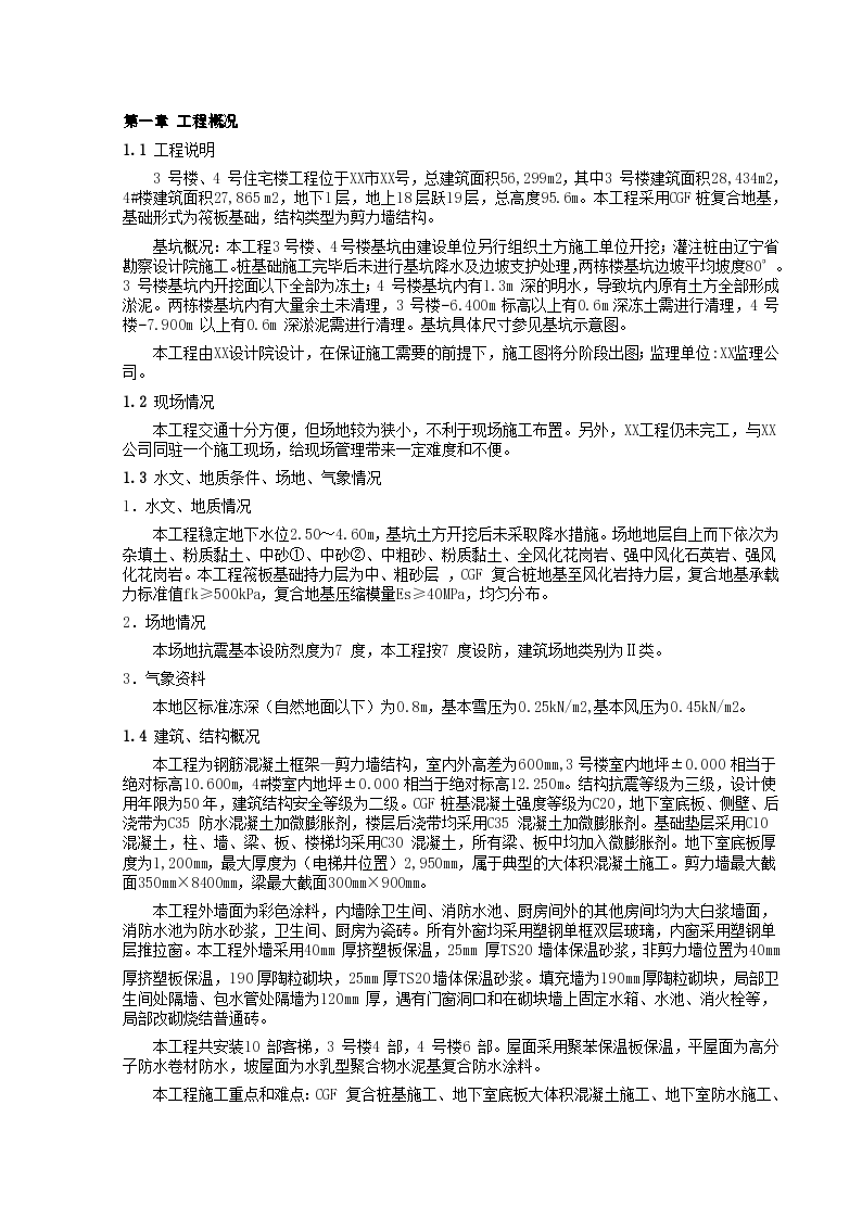 上海静安区某住宅楼工程施工组织设计方案-图一