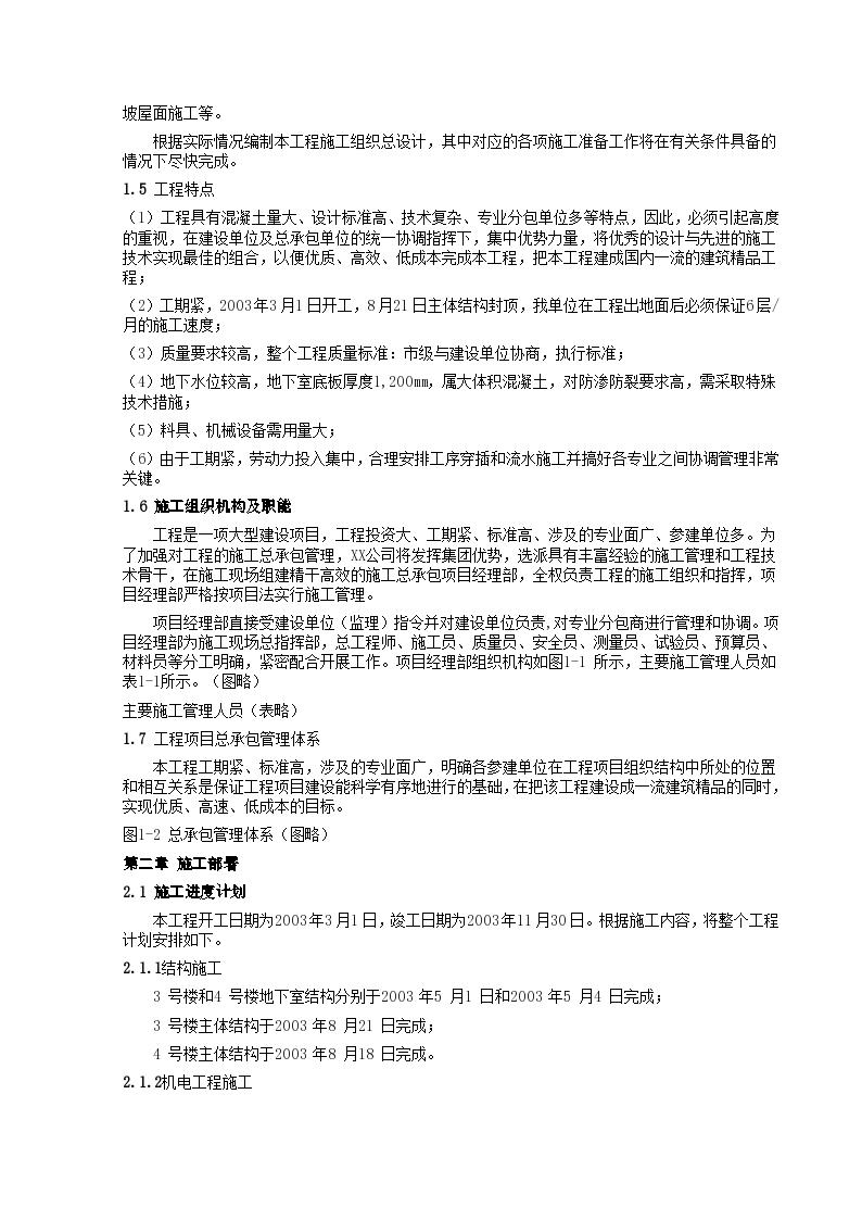 上海静安区某住宅楼工程施工组织设计方案-图二