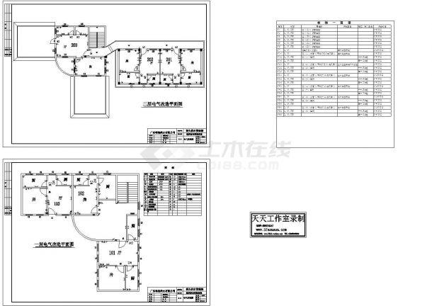 学校值班宿舍电气改造工程设计施工cad图纸,共三张-图二
