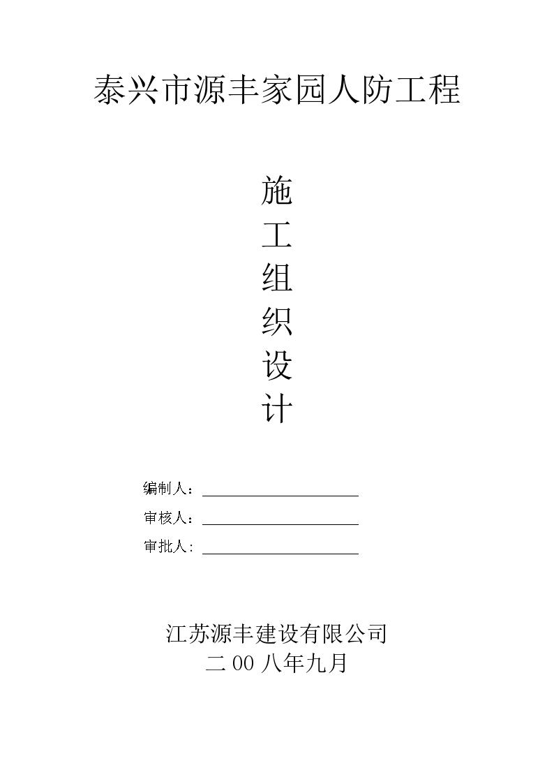 江苏泰兴市源丰家园人防工程施工设计方案-图一