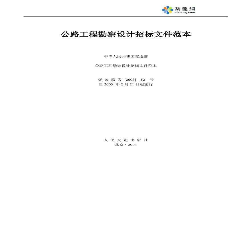 公路工程勘察设计招标文件范本-图二