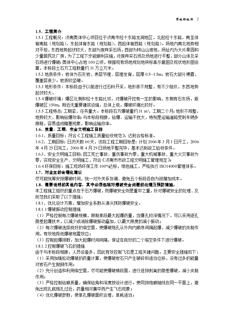 北京某体育中心场地平整土石方工程施工组织设计方案-图二