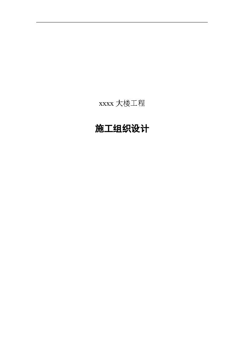 杭州临安区某21层大楼工程施工组织设计方案-图一
