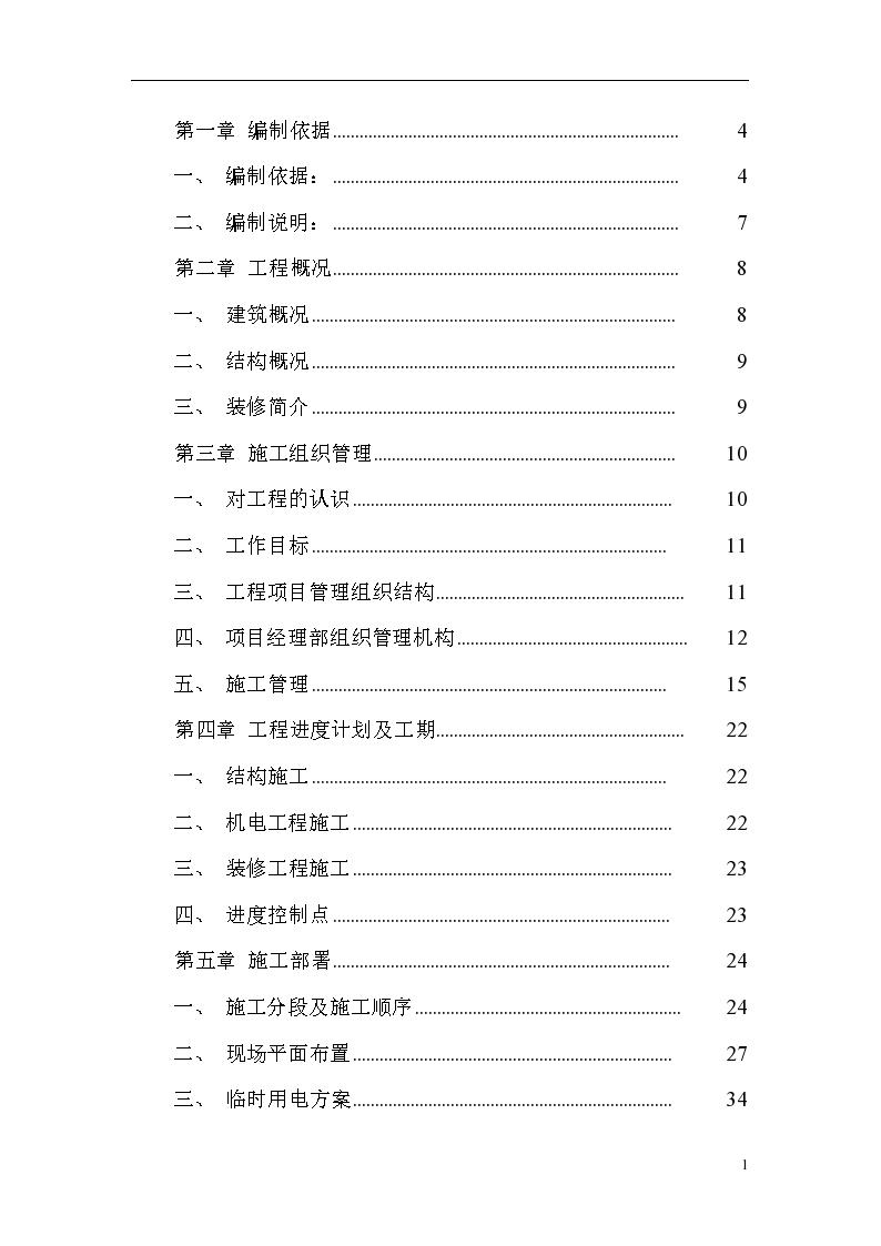 郑州中原区某28层框架高层住宅施工组织设计方案-图一
