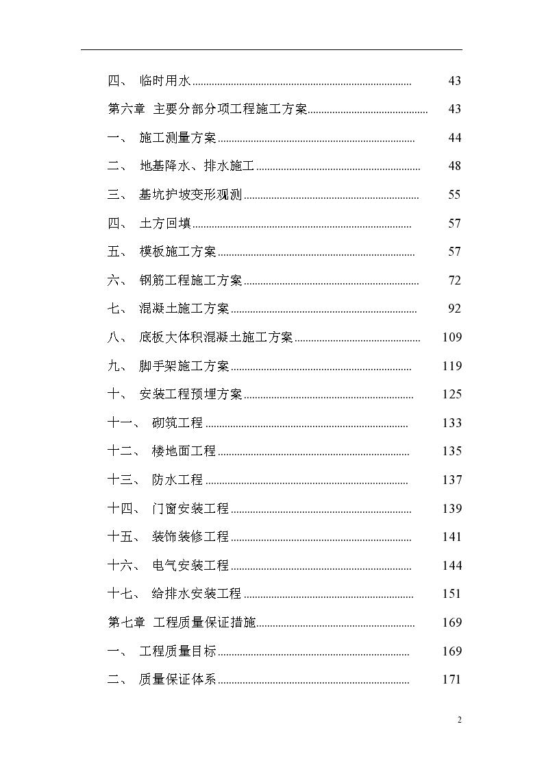 郑州中原区某28层框架高层住宅施工组织设计方案-图二