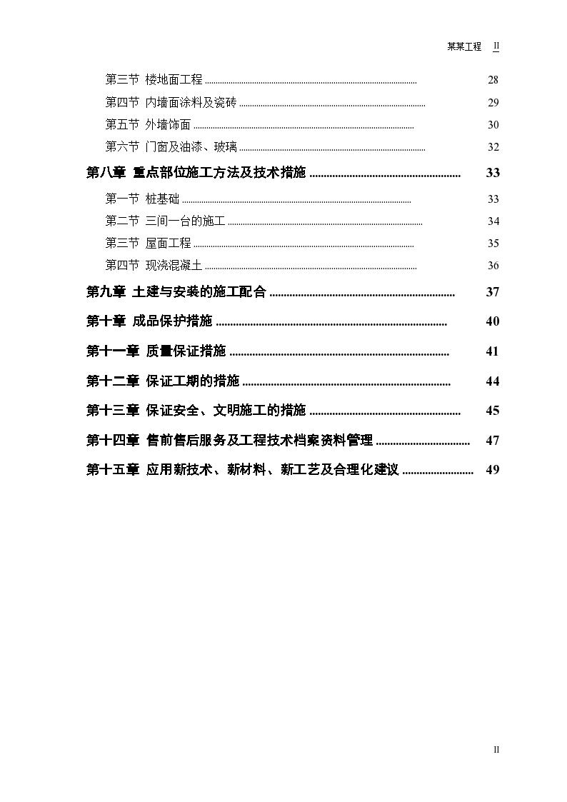 重庆北碚区某小区住宅楼施工组织设计方案-图二