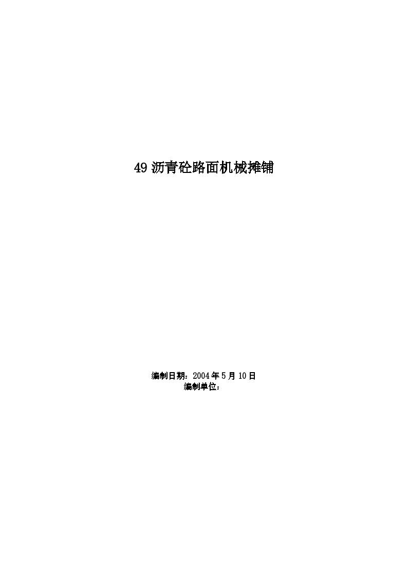 上海汉中路沥青砼路面机械摊铺工程施工组织设计方案-图一