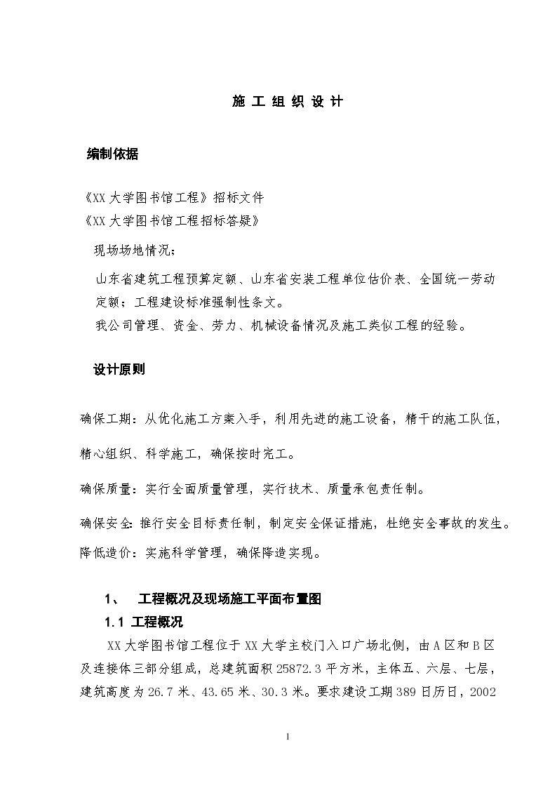 郑州某大学图书馆工程施工组织设计方案-图一