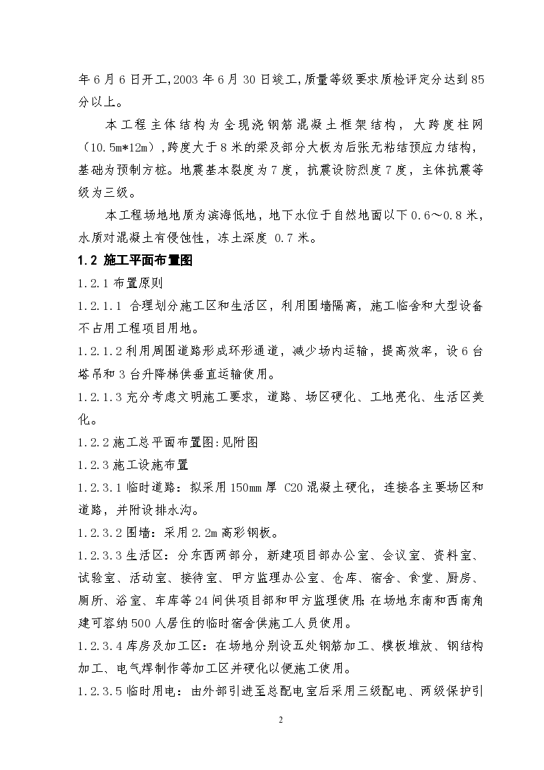 郑州某大学图书馆工程施工组织设计方案-图二