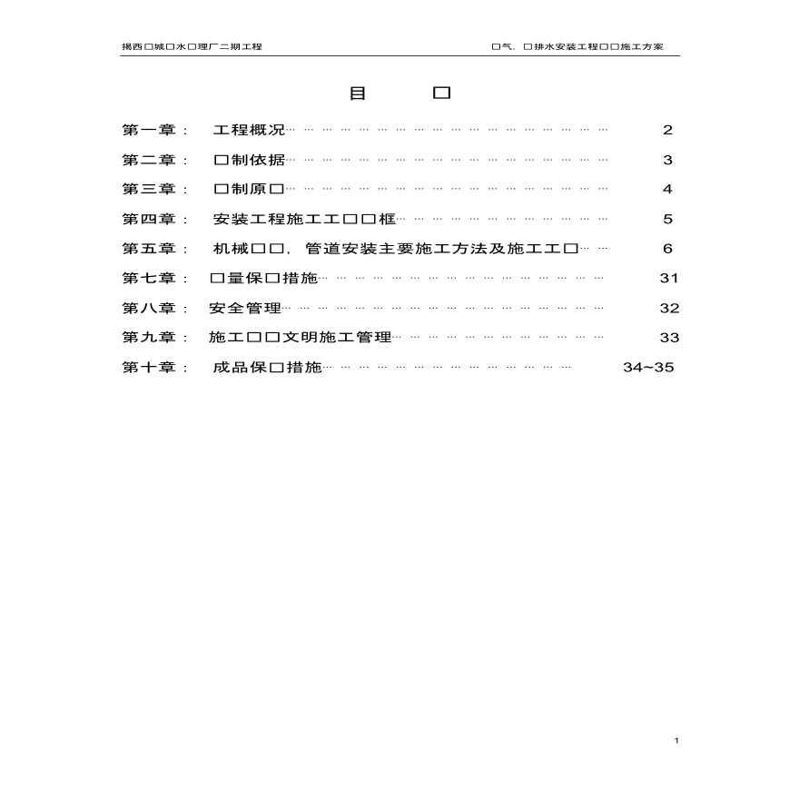 揭西县城污水处理厂电气、给排水安装工程专项施工方案 35页-图一