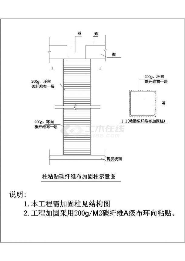 玻璃制品厂柱粘贴碳纤维布加固施工图纸-图一