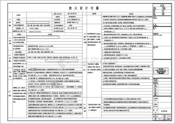 天津超高层住宅小区给排水系统设计施工cad图纸-图二
