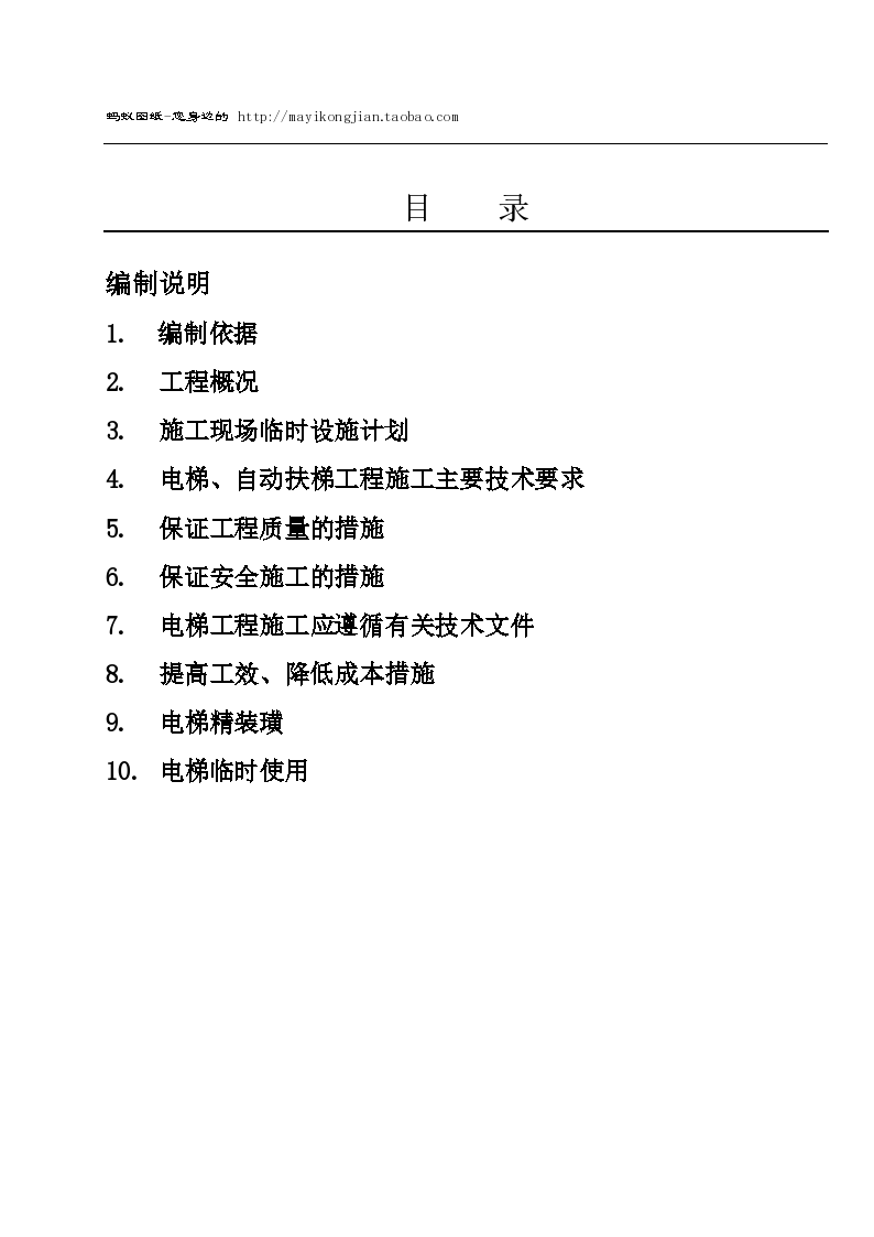 上海浦东区某大型商业裙楼电梯工程施工设计方案-图一