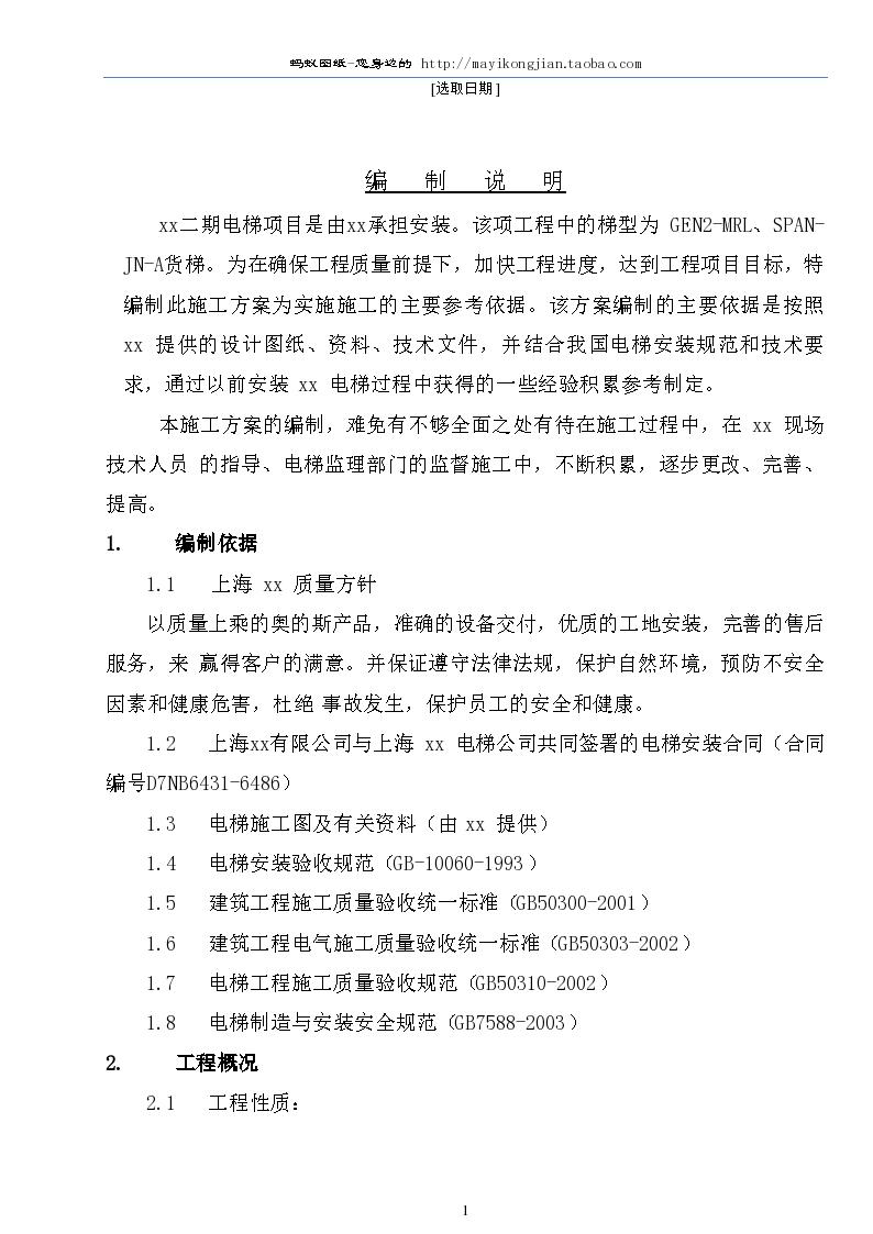 上海浦东区某大型商业裙楼电梯工程施工设计方案-图二