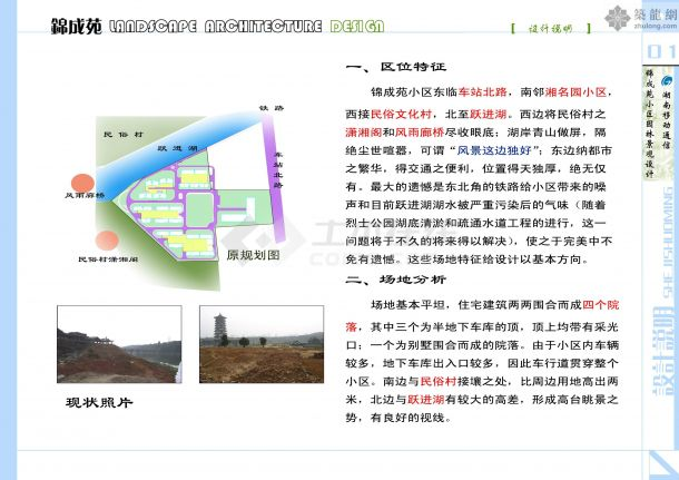 [湖南]小区园林景观方案设计图-图一