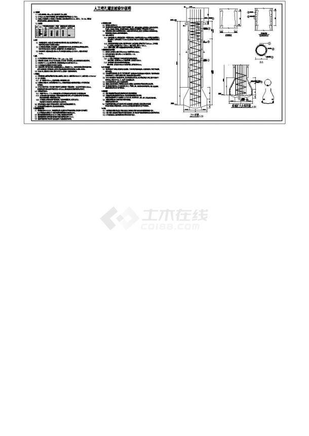 某人工挖孔灌注桩设计说明及节点构造详图-图一