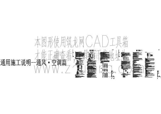 重庆某大型建筑暖通设计图纸-图二