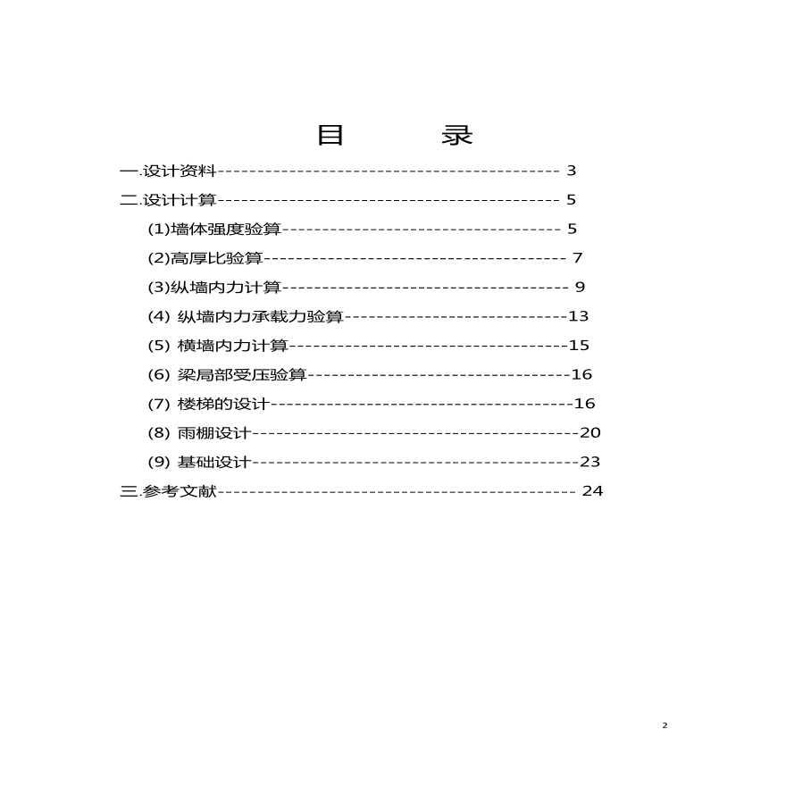 砌体结构计算书-图二