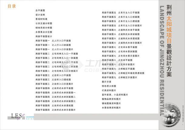 [荆州]某楼盘项目景观设计方案图-图一