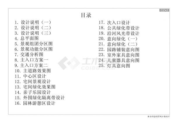 江苏小区景观设计文本-图二