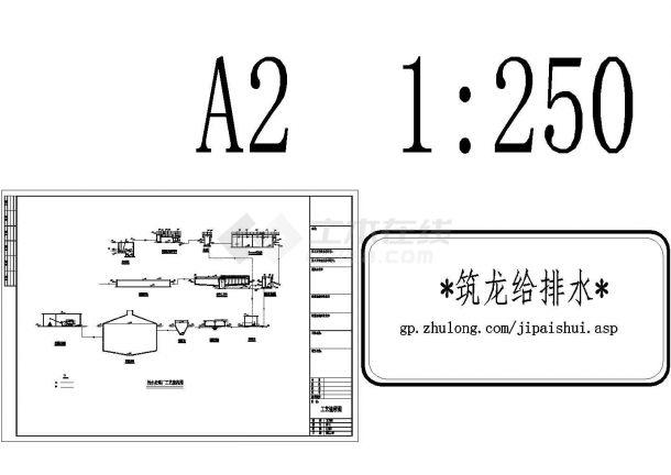 [福建]某污水处理厂毕业设计(含图纸、说明书、开题报告、任务书、答辩ppt)-图一