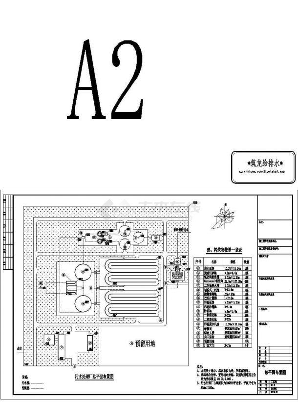 [福建]某污水处理厂毕业设计(含图纸、说明书、开题报告、任务书、答辩ppt)-图二