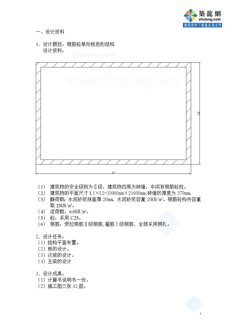 [学士] 钢筋砼单向板肋形结构计算书-图一