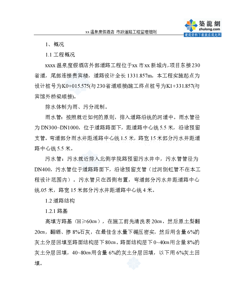 [江苏]市政道路工程监理细则-图一