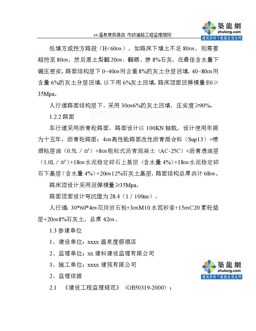 [江苏]市政道路工程监理细则-图二