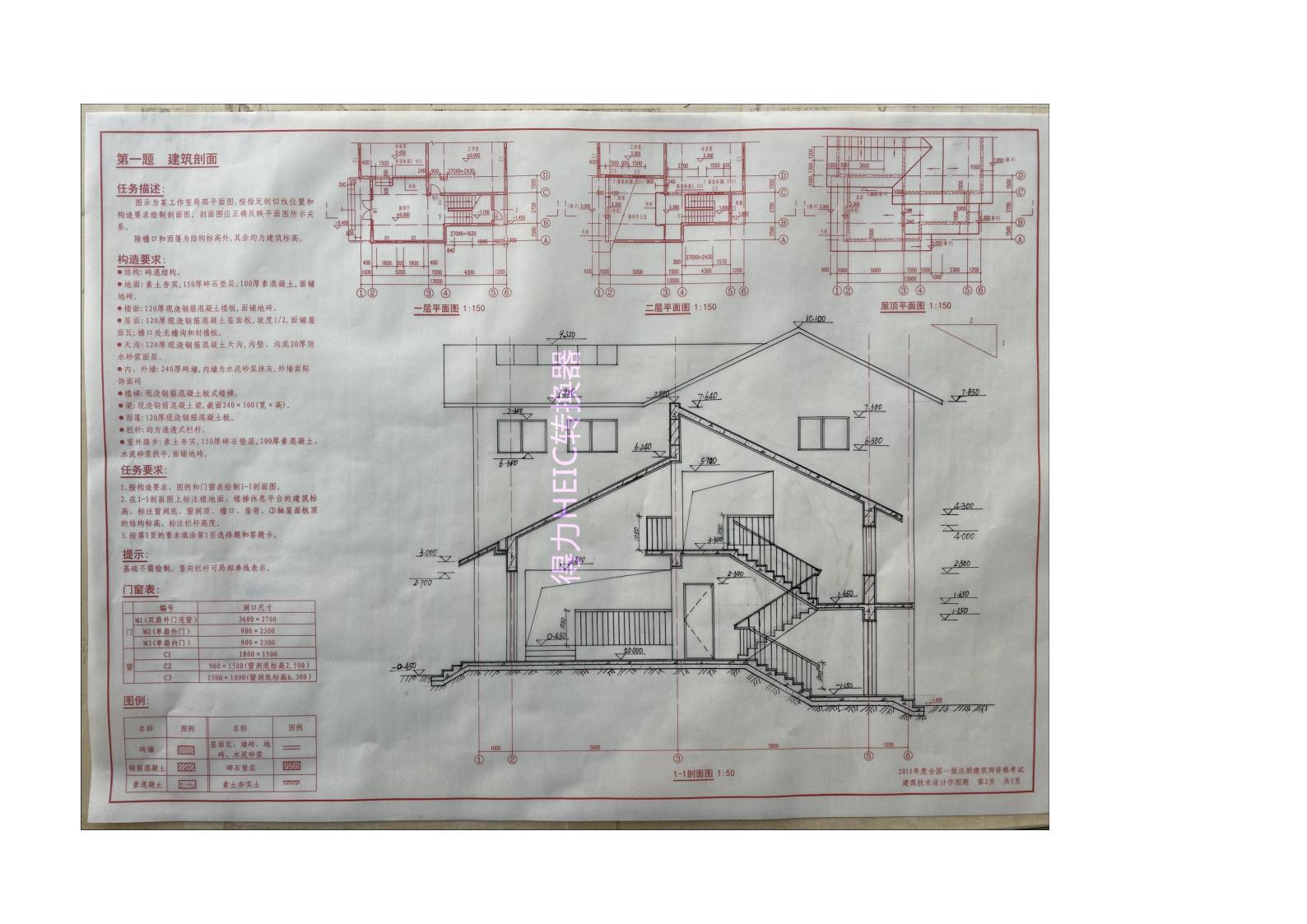 2011年一级建筑师考试技术作图高分试卷整理-图二