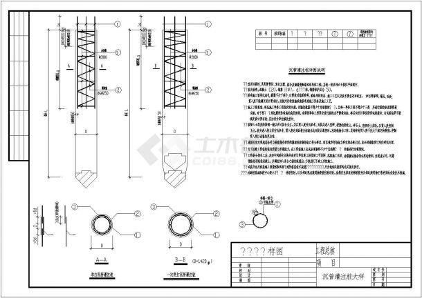 某工程沉管灌注桩节点构造详图-图一